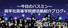 興学社高等学院部活動紹介ブログ