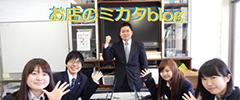 興学社高等学院お店のミカタblog
