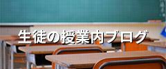興学社高等学院:生徒の授業内ブログ