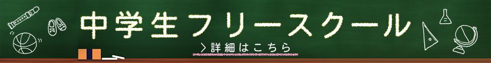 興学社フリースクール