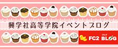 興学社高等学院イベントブログ