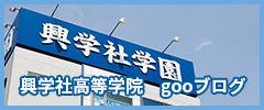 興学社高等学院公式ブログ