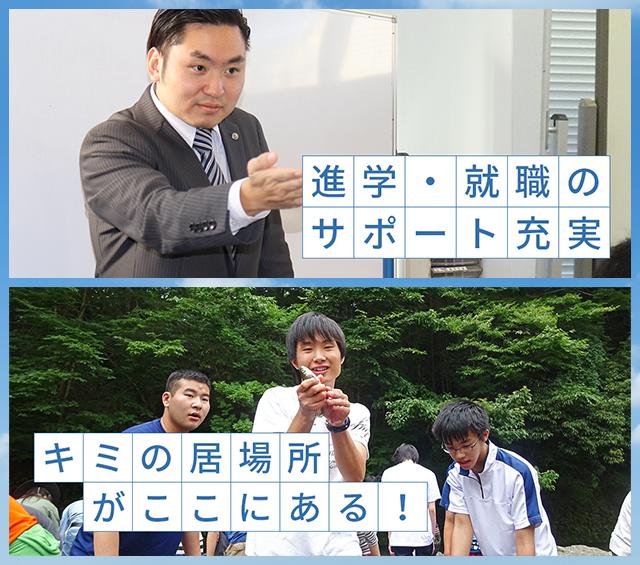 進学・就職のサポート充実、キミの居場所がここにある!興学社高等学院