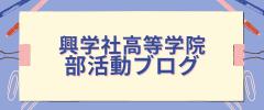 部活動紹介